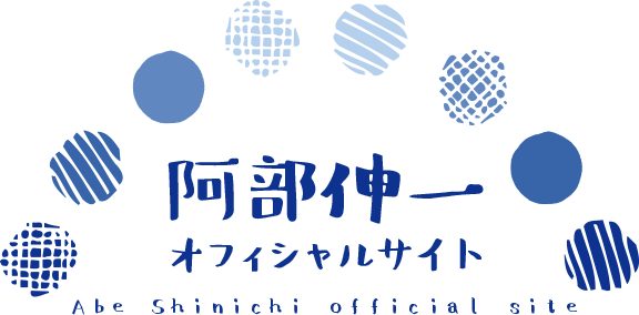 阿部伸一オフィシャルサイトのロゴ